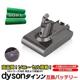 ダイソン dyson V6 容量アップ 2倍容量 dysonV6 互換 バッテリー DC58 / DC59 / DC61 / DC62 / DC72 / DC74 21.6V 大容量 3.0Ah 3000mAh 高品質 長寿命 SONY ソニー セル 互換品 壁掛けブラケット対応 1年保証