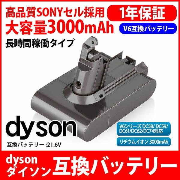 ダイソン dyson 容量アップ 2倍容量 V6 互換 バッテリー DC58 / DC59 / DC61 / DC62 / DC72 / DC74 21.6V 大容量 3.0Ah 3000mAh 高品質 長寿命 SONY ソニー セル 互換品 壁掛けブラケット対応 1年保証