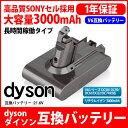 ダイソン dyson 容量アップ 2倍容量 V6 互換 バッテリー DC58 / DC59 / DC61 / DC62 / DC72 / DC74 21.6V ...