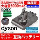 ダイソン dyson V6 互換 バッテリー DC58 / DC59 / DC61 / DC62 21.6V 大容量 2.2Ah 2200mAh 高品質 長寿命...