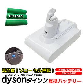 ダイソン dyson V6 互換 バッテリー ホワイトカラー 白 DC58 / DC59 / DC61 / DC62 21.6V 22.2V 大容量 3.0Ah 3000mAh 高品質 長寿命 SONY ソニー互換品 1年保証 ホワイト