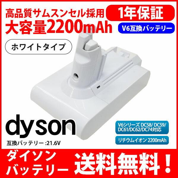 ダイソン dyson V6 互換 バッテリー ホワイトカラー 白 DC58 / DC59 / DC61 / DC62 21.6V 22.2V 大容量 2.2Ah 2200mAh 高品質 長寿命 サムソン サムスン セル 互換品 1年保証 ホワイト