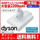 ダイソン dyson V6 互換 バッテリー ホワイトカラー 白 DC58 / DC59 / DC61 / DC62 21.6V 22.2V 大容量 2.2Ah...