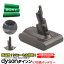 ダイソン dyson V7 SV11 互換 バッテリー 21.6V 大容量 3.0Ah 3000mAh 高品質 長寿命 SONY ソニー セル 互換品 壁掛け…