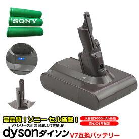 ダイソン dyson V7 SV11 互換 バッテリー 21.6V 大容量 3.0Ah 3000mAh 高品質 長寿命 SONY ソニー セル 互換品 壁掛け プラケット 対応 1年保証 Fluffy / Fluffy+ / Absolute / Absolute Extra /Animalpro / Motorhead Dysonバッテリー