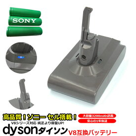 ダイソン dyson V8 互換 バッテリー 21.6V 大容量 3.2Ah 3200mAh 高品質 長寿命 SONY ソニー セル 互換品 壁掛け プラケット 対応 1年保証