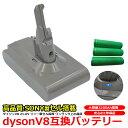 ダイソン dyson V8 互換 バッテリー 21.6V 大容量 3.2Ah 3200mAh 高品質 長寿命 SONY ソニー セル 互換品 1年保証
