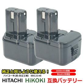 【2個セット】日立 HITACHI HiKOKIバッテリー EB1214S EB1214L EB1220BL EB1212S対応 互換 12V 高品質 セル 上位タイプ 工具用ニッカド電池 電動工具 安心 の 1年保証 送料無料