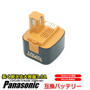 パナソニック Panasonic バッテリー EZ9200 EY9200 EZT901 対応 互換 12V 大容量 3Ah 3.0Ah 3000mAh 高品質 セル ドラ…
