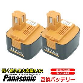 【2個セット】パナソニック Panasonic バッテリー EZ9200 EY9200 EZT901 対応 互換 12V 大容量 3Ah 3.0Ah 3000mAh 高品質 セル ドライバー 急速充電対応 安心 の 1年保証 互換品