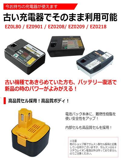 【2個セット】パナソニックPanasonicバッテリーEZ9200対応互換12V大容量3Ah3.0Ah3000mAh高品質サムソンセルドライバー急速充電対応新型互換品