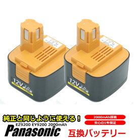 【2個セット】パナソニック Panasonic バッテリー EZ9200 EY9200 EZT901 対応 互換 12V ドライバー 急速充電対応 高品質 セル 互換品 工具用バッテリー 工具用バッテリ 工具バッテリー 電動工具バッテリー 安心 の 1年保証 送料無料