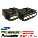【2個セット】パナソニック Panasonic バッテリー EZ9L45 対応 互換 大容量 4000mAh 14.4V ドライバー サムスン セル …