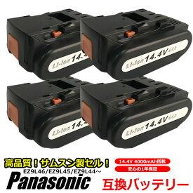 【4個セット】パナソニック Panasonic バッテリー EZ9L45 対応 互換 大容量 4000mAh 14.4V ドライバー サムスン セル 互換品 EZ9L45 EZ9L44 EZ9L42 EZ9L41 EZ9L40 1年保証