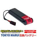 東京 マルイ TOKYO MARUI 互換 バッテリー Mini S ミニS ニッケル水素 8.4V 大容量 1600mAh 1.6Ah No.153 電動ガン用 …