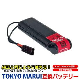 東京 マルイ TOKYO MARUI 互換 バッテリー MiniS Mini S ミニS ニッケル水素 8.4V 大容量 1600mAh 1.6Ah No.153 電動ガン用 AK74MN AKS74U M4A1