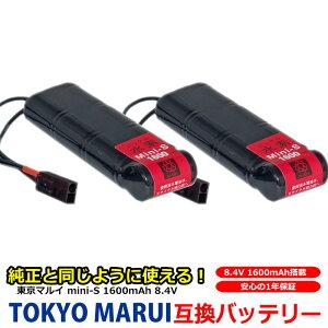 【2個セット】東京 マルイ TOKYO MARUI 互換 バッテリー MiniS Mini S ミニS ニッケル水素 8.4V 大容量 1600mAh 1.6Ah No.153 電動ガン用 AK74MN AKS74U M4A1