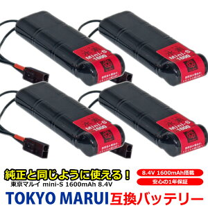 【4個セット】東京 マルイ TOKYO MARUI 互換 バッテリー MiniS Mini S ミニS ニッケル水素 8.4V 大容量 1600mAh 1.6Ah No.153 電動ガン用 AK74MN AKS74U M4A1
