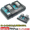 makita マキタ 充電器 2口 デュアル同時充電 DC18RD 互換 急速充電 14.4V 18V 18.0V バッテリー対応 BL1430 BL1450 BL1460 BL1830 BL1850