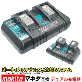 makita マキタ 充電器 2口 デュアル同時充電 DC18RD 互換 急速充電 14.4V 18V 18.0V バッテリー対応 BL1430 BL1450 BL1460 BL1830 BL1850 BL1860 1年保証 最新モデル