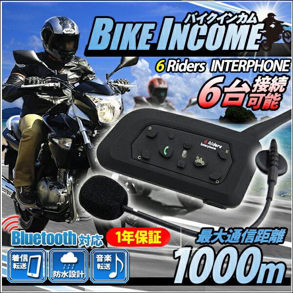 バイク インカム インターコム ツーリング Bluetooth ワイヤレス 1000m BT Multi-Interphone トランシーバー iPhone 対応 V6-1200 6台 ハンズフリー 接続 日本語 説明書 1年保証 送料無料