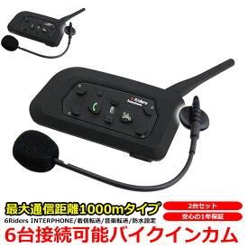 【 2台 セット 】バイク インカム インターコム ツーリング Bluetooth ワイヤレス 1000m BT Multi-Interphone トランシーバー iPhone 対応 V6-1200 6台 ハンズフリー 接続 日本語 説明書 1年保証 送料無料