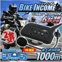 【 2台 セット 】バイク インカム インターコム ツーリング Bluetooth ワイヤレス 1000m BT Multi-Interphone トランシーバ...