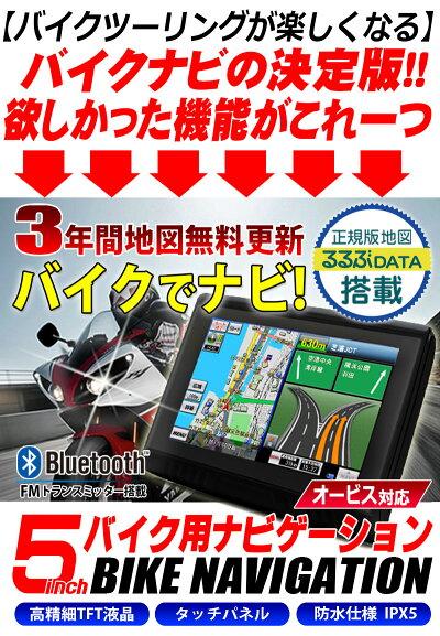 バイク用ナビ5.0型タッチパネル2016年るるぶ3年間地図更新無料防水ポータブルBluetoothMicroSD日本語マニュアルバイクナビ