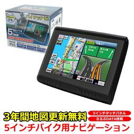 バイク用ナビ 5.0型 タッチパネル 最新年度 2019年 るるぶ 3年間 地図 更新無料 防水 ポータブル Bluetooth MicroSD 日本語マニュアル バイクナビ