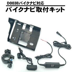 バイク用ナビ D003B 用 取り付けキット 遮光バイザー付きホルダー + 充電ケーブル+ 電源入力ケーブル+ 固定アダプタ