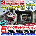 バイク用ナビ 5.0型 MAXWIN タッチパネル 2018年 るるぶ 3年間 地図 更新無料 防水 ポータブル Bluetooth イヤホンセット バイクナビ
