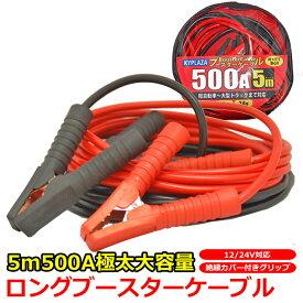ブースターケーブル 5m 500A 大容量 極太 自動車 バイク 使い方簡単 バッテリー上がりに 12V 24V 両対応 インバーター とセットでどうですか 日本語説明 付き