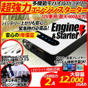 エンジンスターター ジャンプスターター 大容量 12000mAh 12v モバイルバッテリー lightning / MicroUSB / MiniUSB / ...