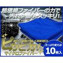 マイクロファイバー クロス 洗車 タオル 車内清掃 にも最適 10枚セット 送料無料 02P03Dec16