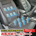 クールシートクールカーシートドライブシートクールエアーカーシートムレ防止夏も快適ドライブ革張り軽自動車トラック自動車に最適