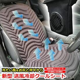 クールシート クールカーシート ドライブシート 2019年モデル 最新 モデル 12v クールエアーカーシート ムレ防止 夏 夏場 も 快適ドライブ 革張り 普通車 軽自動車 XPE ABS 素材採用 送料無料