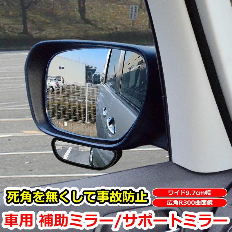 安全補助ミラー サポートミラー バックミラー 広角レンズ 補助ミラー 死角 リアビュー 後方確認 視界確保 縁石 路肩 車庫入れ 白線