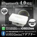 iOBD2 日本語 車両診断ツール Bluetooth ワイヤレス OBD2 iPhone iPad Android エラーコード消去 速度 回転数 燃費 電圧...