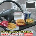 ハンドルテーブル 車内 に テーブル が出来上がる 両面タイプ で用途によって 使い分け 車用 車内テーブル ワイド タ…