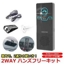 ハンズフリー Bluetooth 車載用 ワイヤレス iPhone スマホ 2通り 設置 サンバイザー エアコン口 車内通話 ハンズフリーキット 自動車 日本語マニュアル