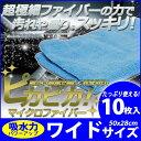 マイクロファイバー クロス ワイドタイプ 洗車 タオル 車内清掃にも最適 より大きくなって使いやすく 吸水力 もアップ 10枚セット 02P03Dec16