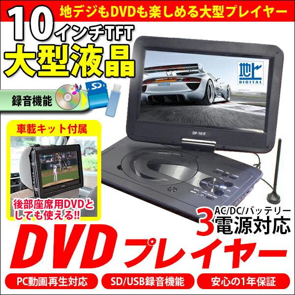 10インチ ポータブル DVDプレーヤー 地デジ フルセグ 車載用キット 付属 リージョンフリー MPEG 対応 MP3 WMA SDカード USB VRモード CPRM