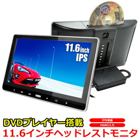 車載モニター ヘッドレストモニター 11.6インチ DVD内蔵 CPRM 大画面 ワイド 高画質 FWXGA IPS液晶搭載 マルチメディア 再生対応 DVDプレイヤー スロットイン 後部座席 リアモニター センター リージョンフリー
