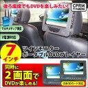 7型 液晶 デュアル スクリーン カー DVDプレイヤー 7インチ ツイン モニター 車載 バック付き AVI 再生 USB SDカード スロット CPRM V...