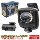 【10月17日までクーポン配布】360度 全方位 完全録画 ドライブレコーダー SONY CMOS センサー バックカメラ付属 ドラ…
