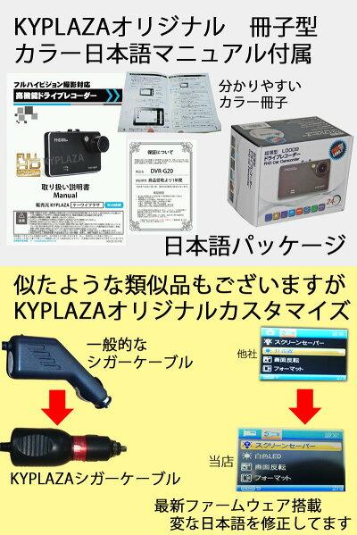 フルHD対応薄型ドライブレコーダーGセンサー搭載HDMI出力K6000より薄くて高性能衝撃感知ドライブレコーダ日本製マニュアル付属1年保証