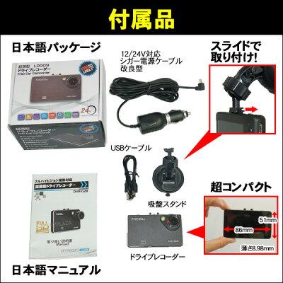 フルHD対応薄型ドライブレコーダードラレコGセンサー搭載HDMI出力K6000より薄くて高性能衝撃感知ドライブレコーダ日本語マニュアル付属1年保証半端ないコストパフォーマンス!あおり運転対策前後