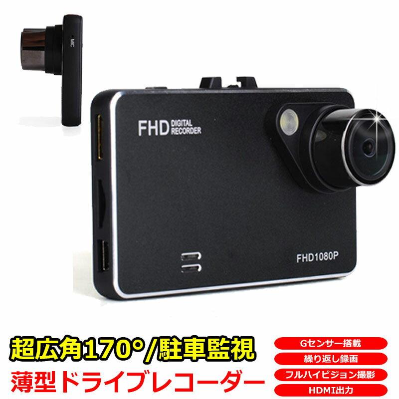 フルHD対応 薄型 ドライブレコーダー ドラレコ Gセンサー搭載 HDMI出力 K6000 より薄くて 高性能 衝撃感知 ドライブレコーダ 日本語 マニュアル付属 1年保証 半端ない コストパフォーマンス! あおり運転 対策