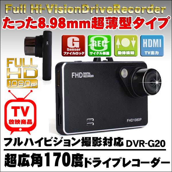 フルHD対応 薄型 ドライブレコーダー Gセンサー搭載 HDMI出力 K6000 より薄くて 高性能 衝撃感知 ドライブレコーダ 日本語 マニュアル付属 1年保証