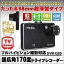 フルHD対応 薄型 ドライブレコーダー Gセンサー搭載 HDMI出力 K6000 より薄くて 高性能 衝撃感知 ドライブレコーダ 日本語 マニュアル付属 1年保...